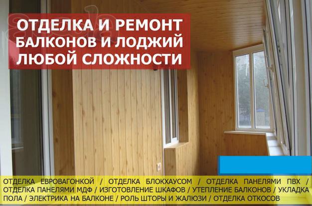 Отделка, ремонт, утепление балконов и лоджий..